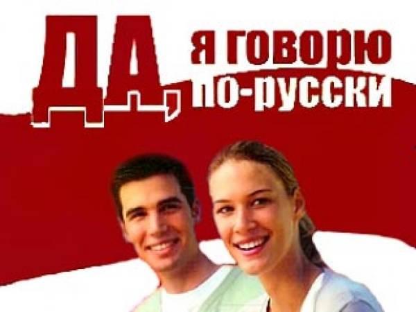 Русский язык и русская речь